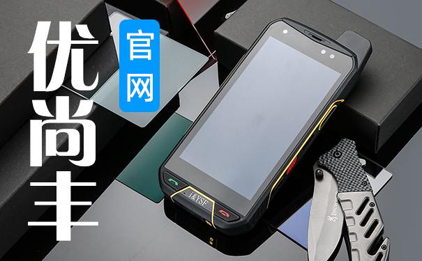 优尚丰三防手机