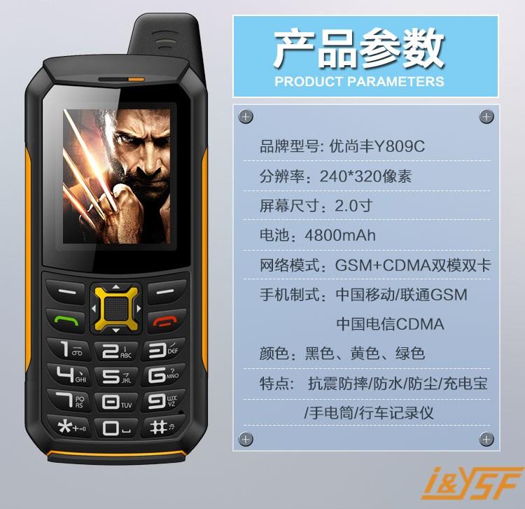 三防手机|三防手机厂家|三防平板|三防智能手机|三防平板电脑|三防对讲手机