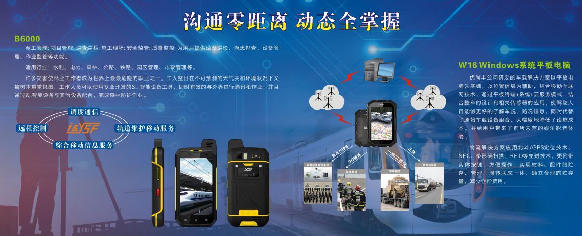 三防手机,三防手机厂家,三防平板,三防智能手机,三防对讲手机