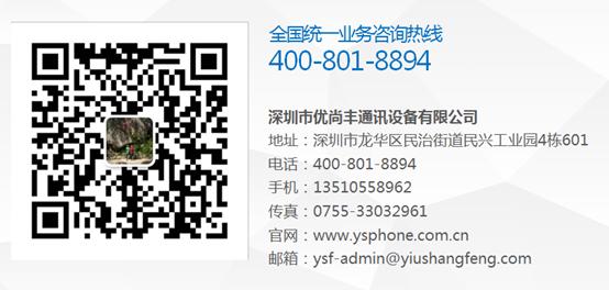 深圳防爆手机供应商