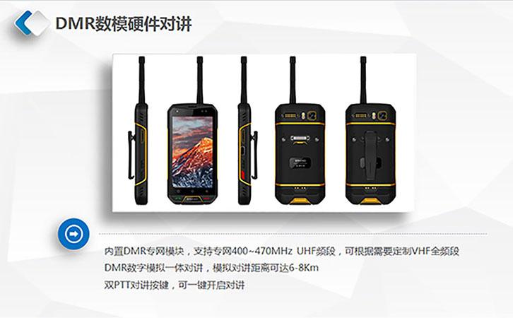什么三防手机对讲机?三防手机对讲机的应用领域