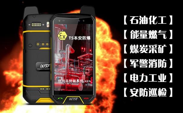 石油化工防爆手机