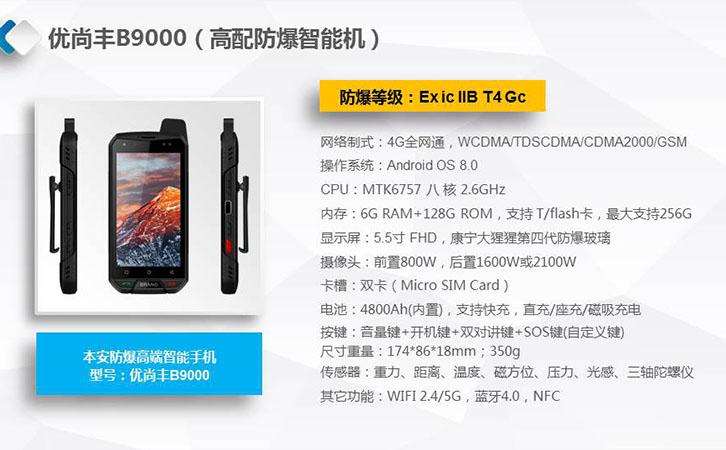 B9000防爆手机