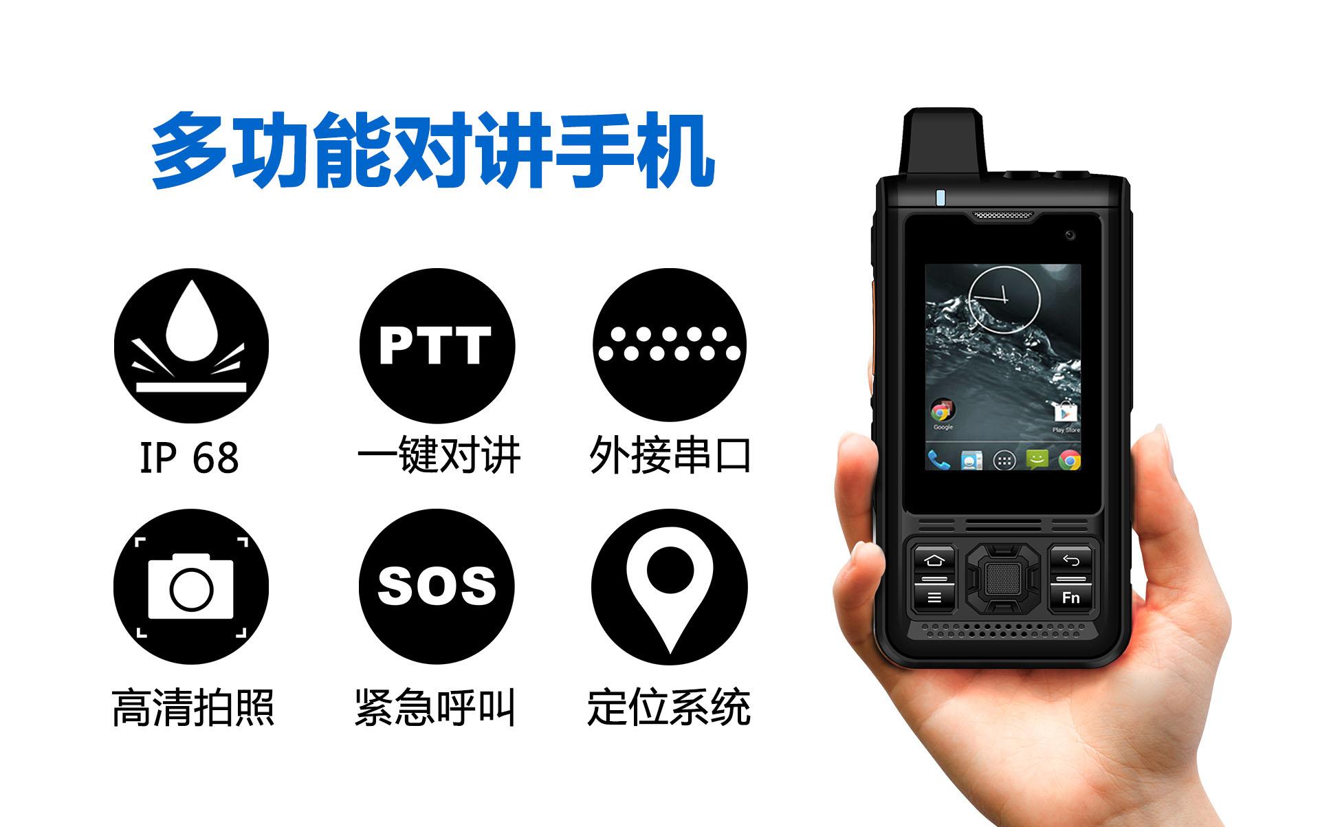 三防公网对讲手机B8000