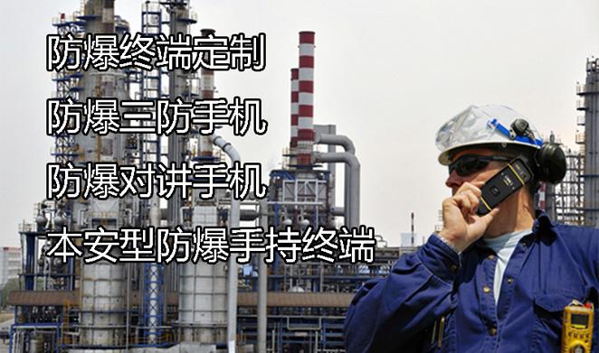 三防手机,石油三防手机,三防手机行业应用,防爆手机,防爆智能手机