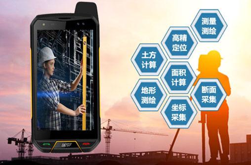 三防智能手机,三防智能手机测绘,三防智能手机应用