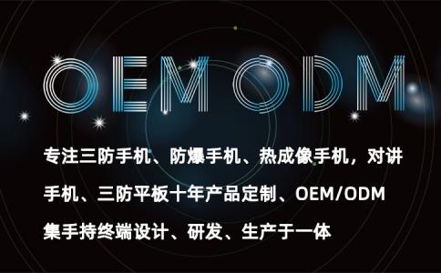 深圳三防手机防爆手机OEM/ODM定制厂家