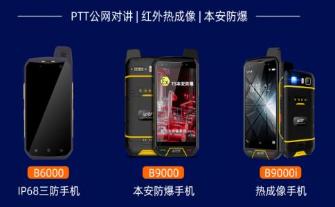 三防手机能在低温环境下使用吗