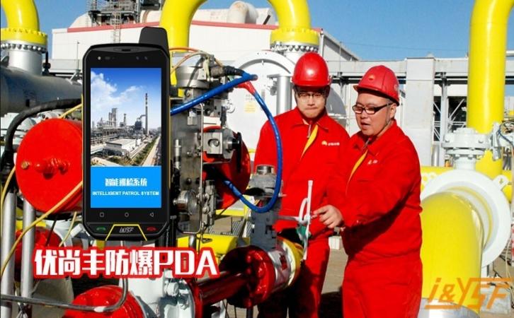 石油化工厂设备点巡检系统合作案例